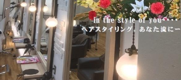 美容院 ヘアサロン 宝塚市中山五月台 ポエム美容室 TOP PAGE