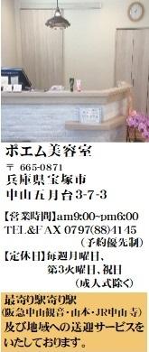 美容院 ヘアサロン 兵庫県宝塚市 ポエム美容室 コンタクト